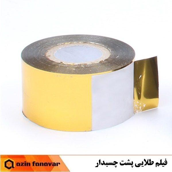فیلم-طلایی-پشت-چسبدار