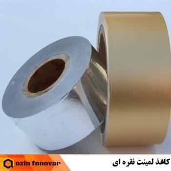 کاغذ-لمینت-نقره ای