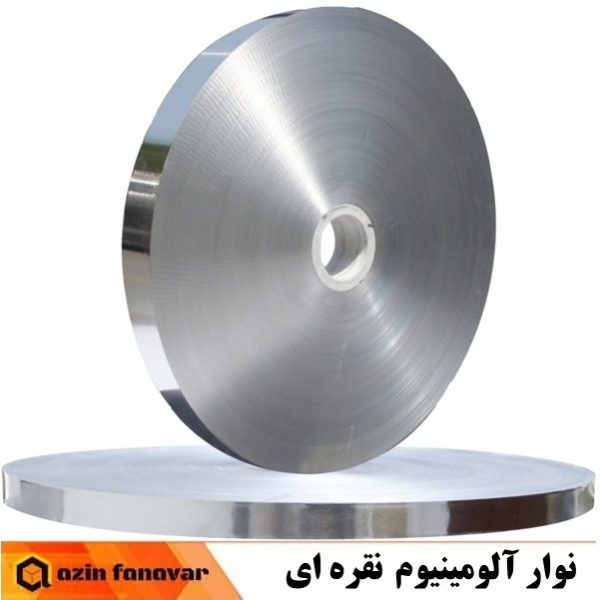 نوار آلومینیوم نقره ای